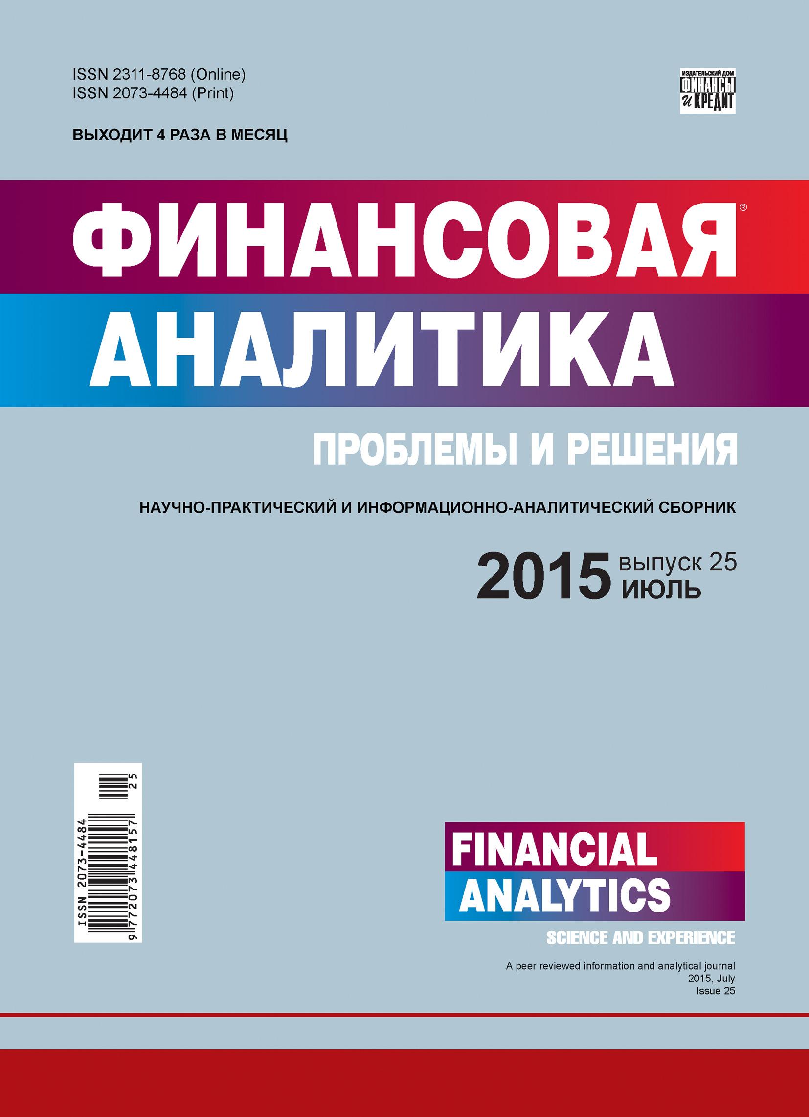 Отсутствует Финансовая аналитика: проблемы и решения № 25 (259) 2015 отсутствует финансовая аналитика проблемы и решения 19 253 2015