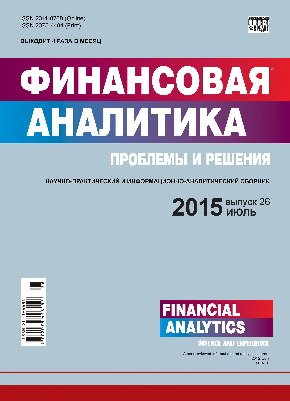 Отсутствует Финансовая аналитика: проблемы и решения № 26 (260) 2015 отсутствует финансовая аналитика проблемы и решения 19 253 2015