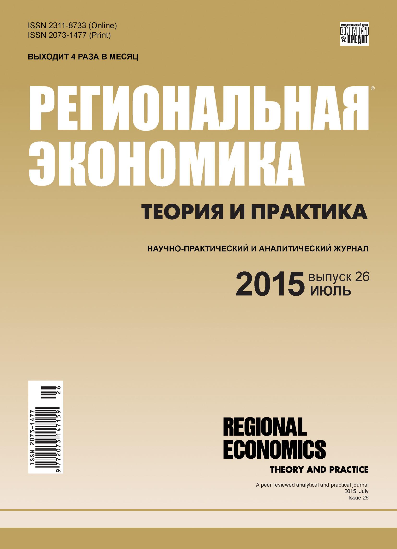 Отсутствует Региональная экономика: теория и практика № 26 (401) 2015