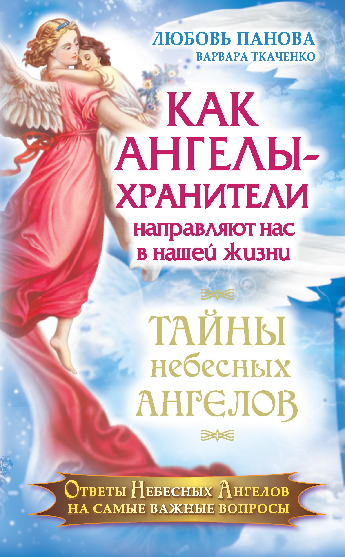 Любовь Панова Как Ангелы-Хранители направляют нас в нашей жизни. Ответы Небесных Ангелов на самые важные вопросы любовь панова судьбу можно изменить тайны небесных ангелов