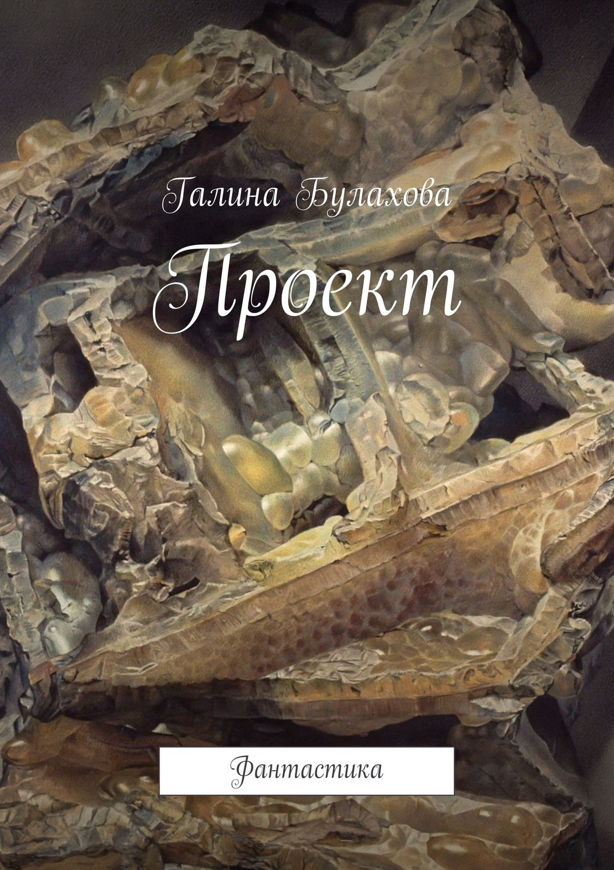 Галина Булахова Проект