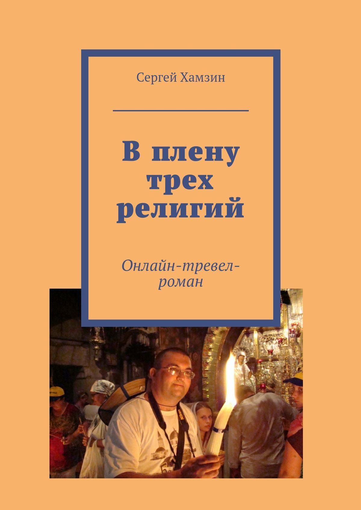 купить Сергей Хамзин В плену трех религий дешево