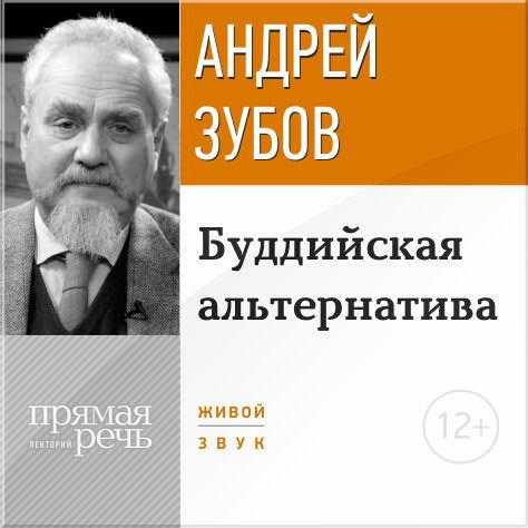 Андрей Зубов Лекция «Буддийская альтернатива» андрей зубов лекция томас гоббс