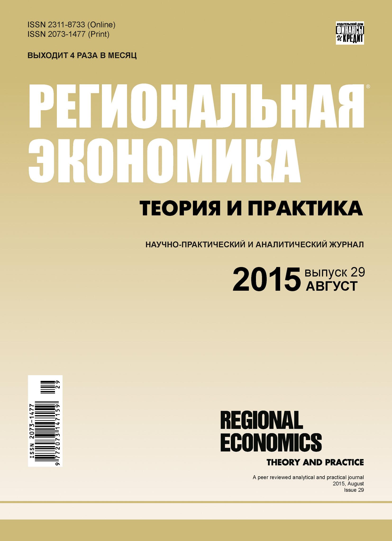 Отсутствует Региональная экономика: теория и практика № 29 (404) 2015 л а малахова местное самоуправление и кооперация совершенствование развития в сельской местности современной россии