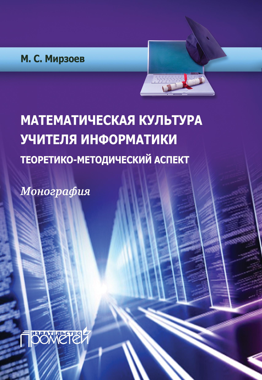 М. С. Мирзоев Математическая культура учителя информатики. Теоретико-методический аспект