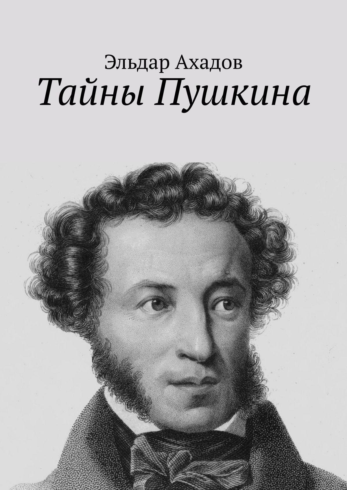 Тайны Пушкина ( Эльдар Ахадов  )