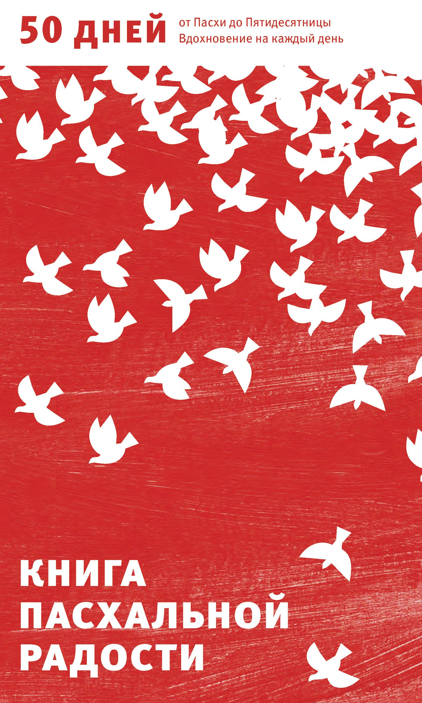 Отсутствует Книга пасхальной радости. 50 дней от Пасхи до Пятидесятницы. Вдохновение на каждый день как встретить святую пасху пасхальные богослужения рецепты пасхальной трапезы