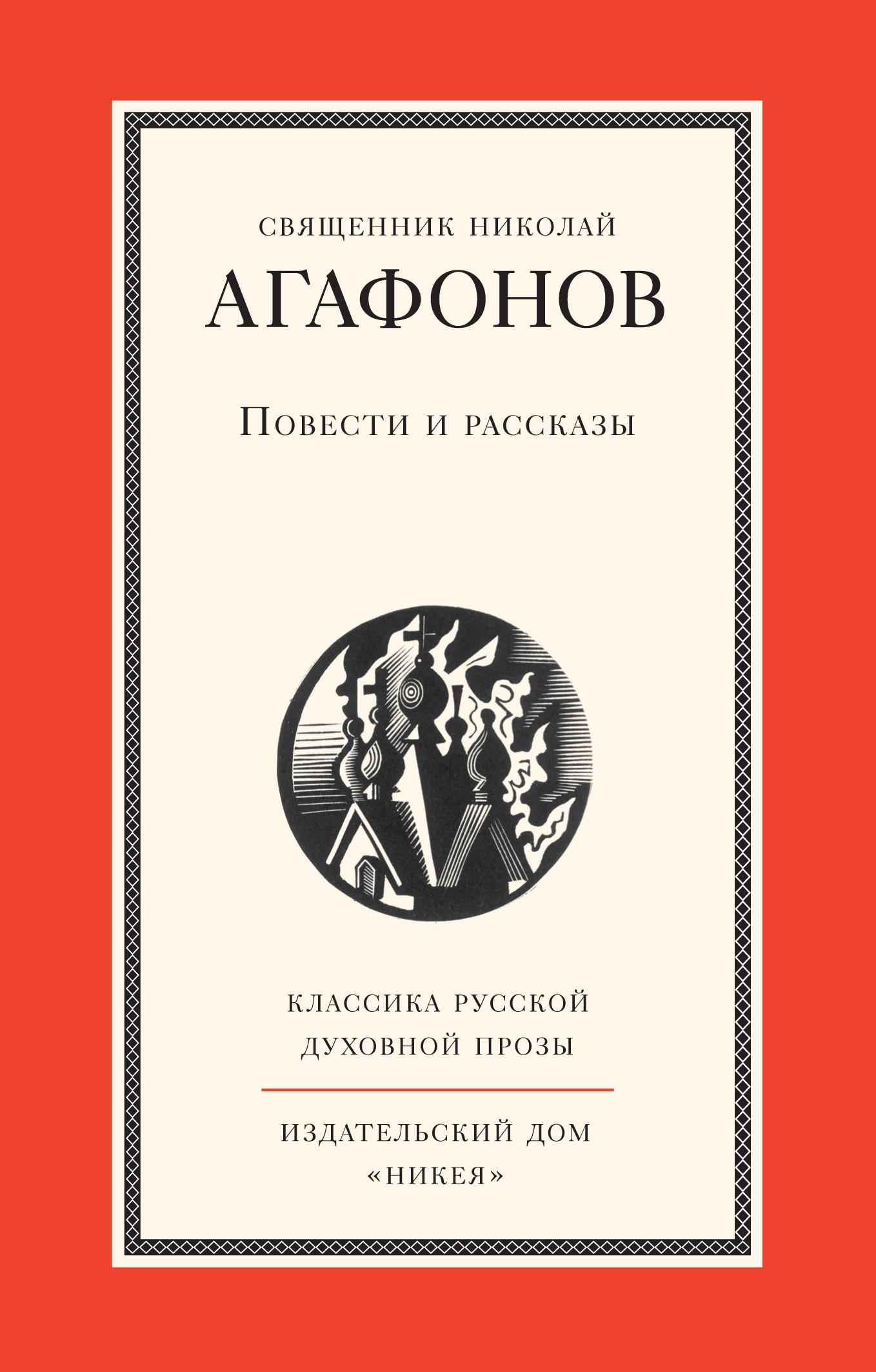 священник Николай Агафонов Повести и рассказы агафонов н три повести