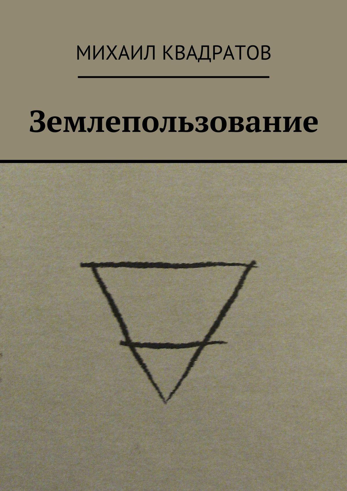 Михаил Квадратов Землепользование михаил квадратов тени брошенных вещей