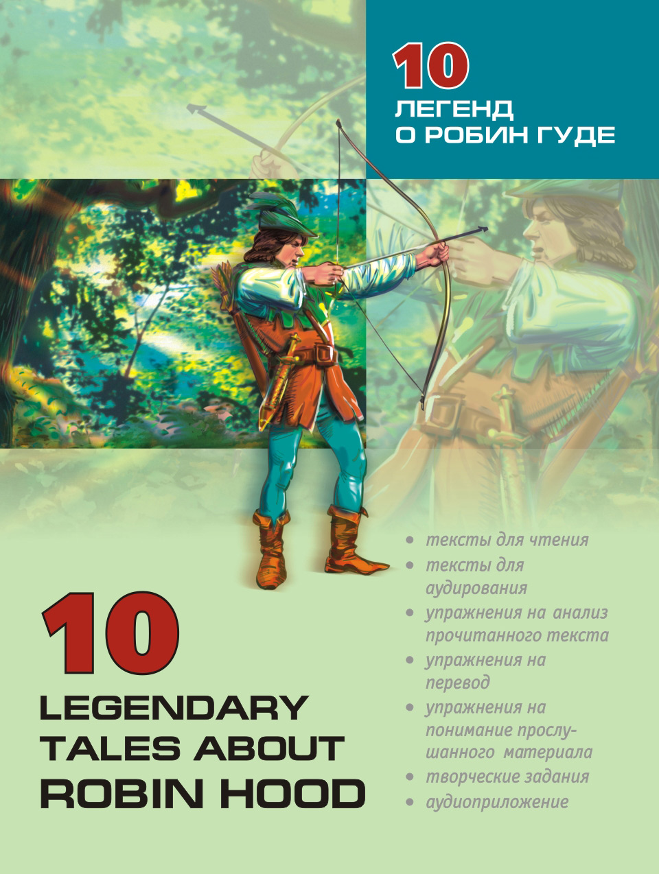 Отсутствует 10 легенд о Робин Гуде: Пособие по аналитическому чтению и аудированию (+MP3) цена