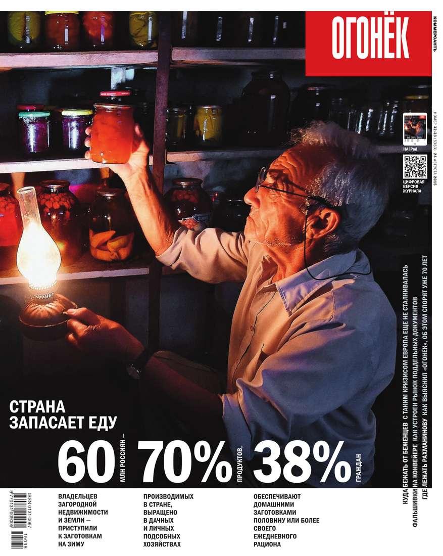 Редакция журнала Огонёк Огонёк 33-2015 цена 2017