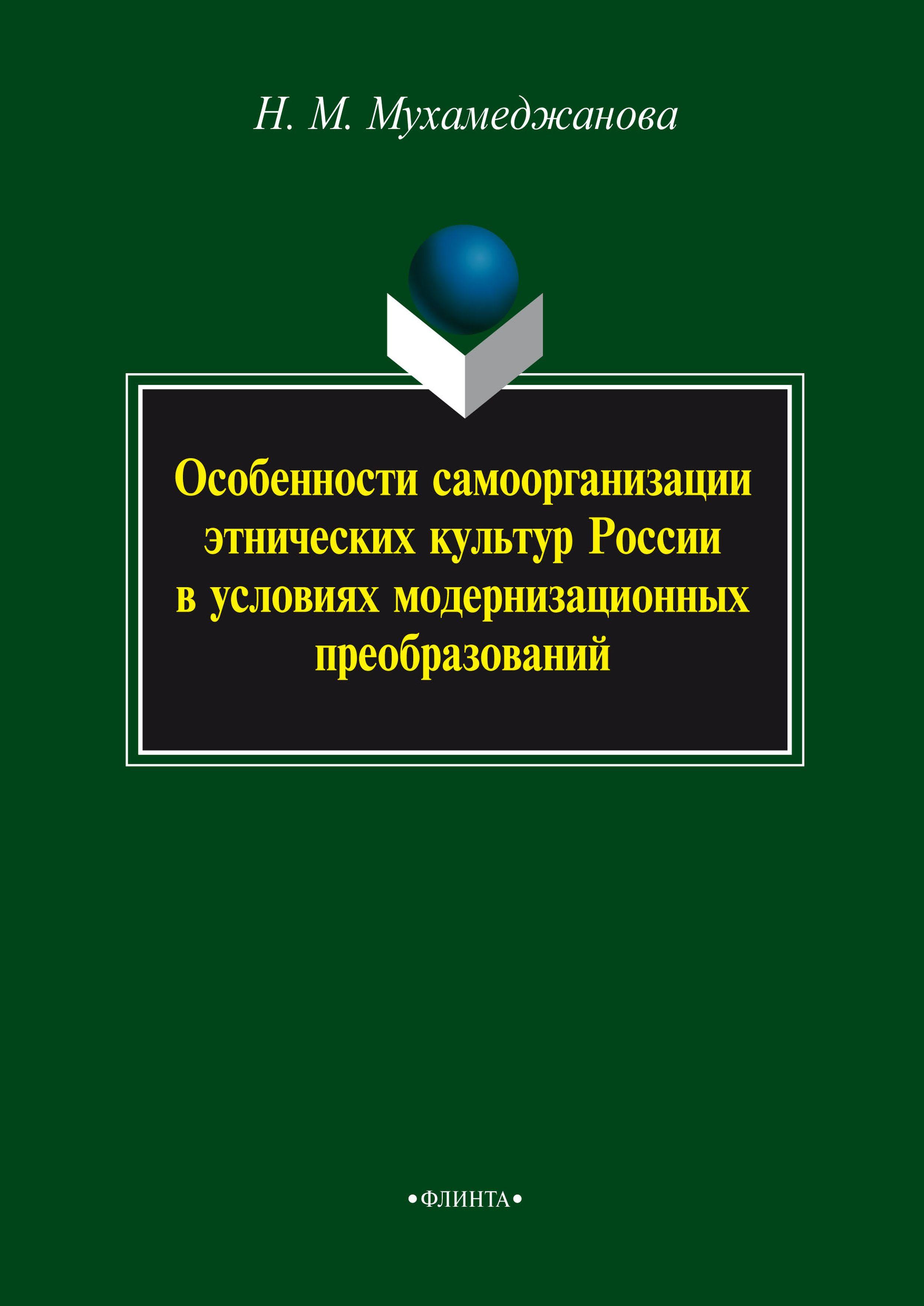 Н. М. Мухамеджанова Особенности самоорганизации этнических культур России в условиях модернизационных преобразований
