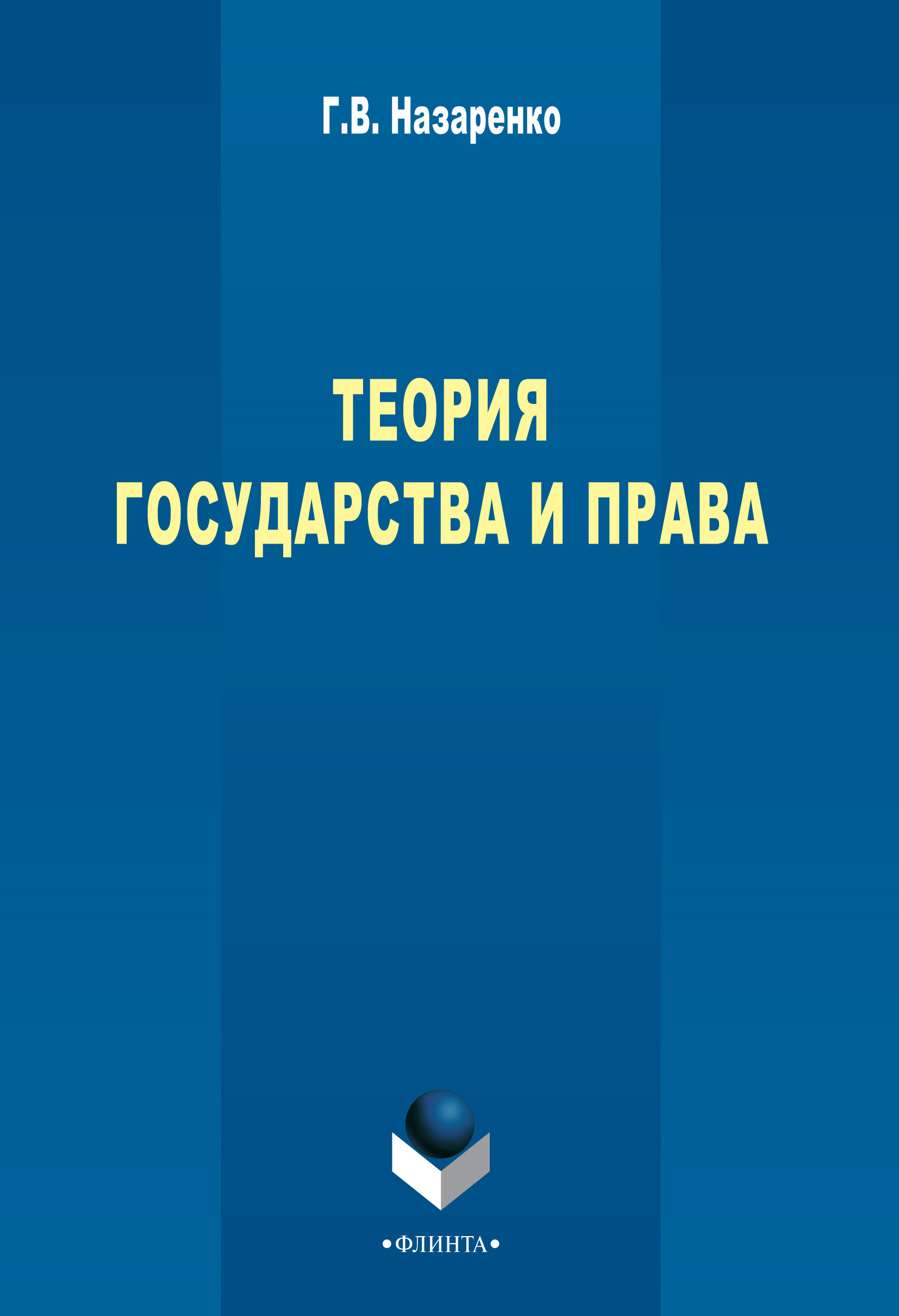 купить Г. В. Назаренко Теория государства и права: учебный курс по цене 155 рублей