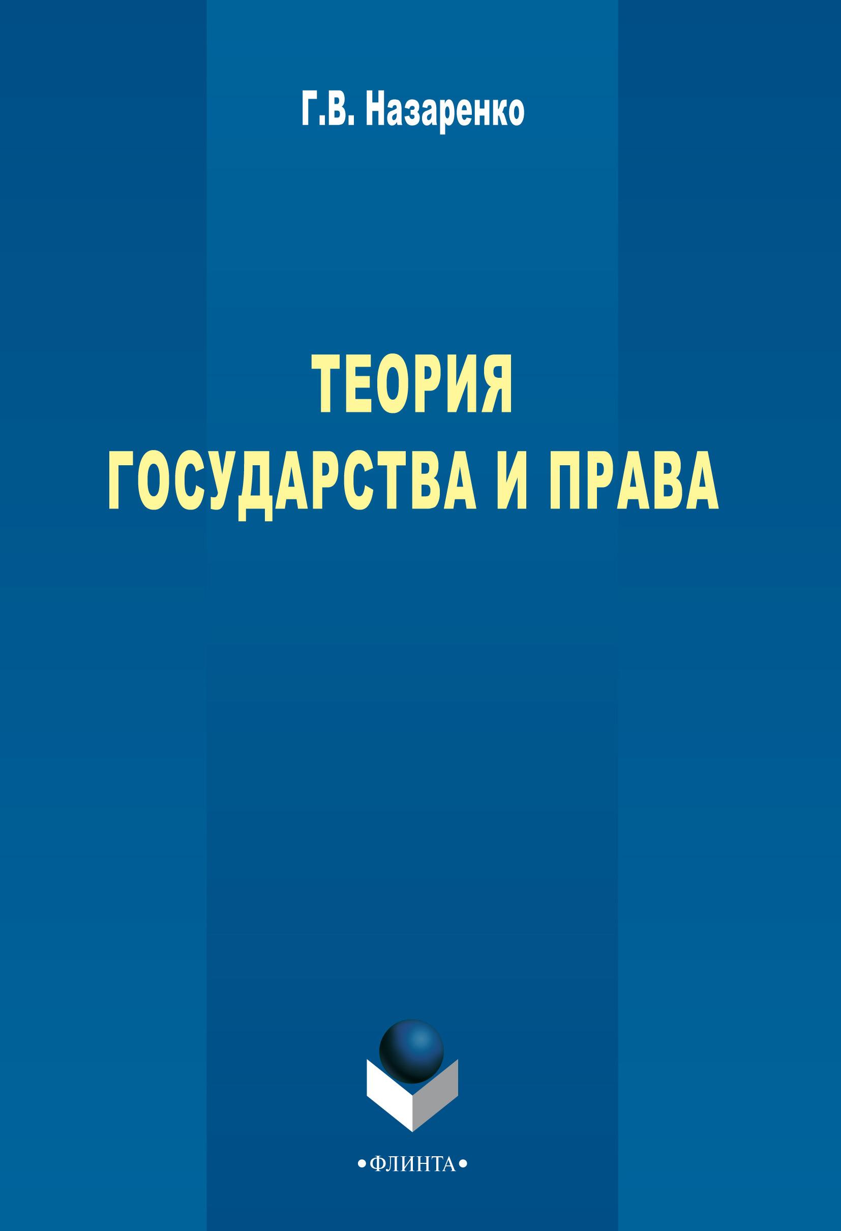 Г. В. Назаренко Теория государства и права: учебный курс нагрудник на липучке happy baby 16009 waterproof baby bib yellow