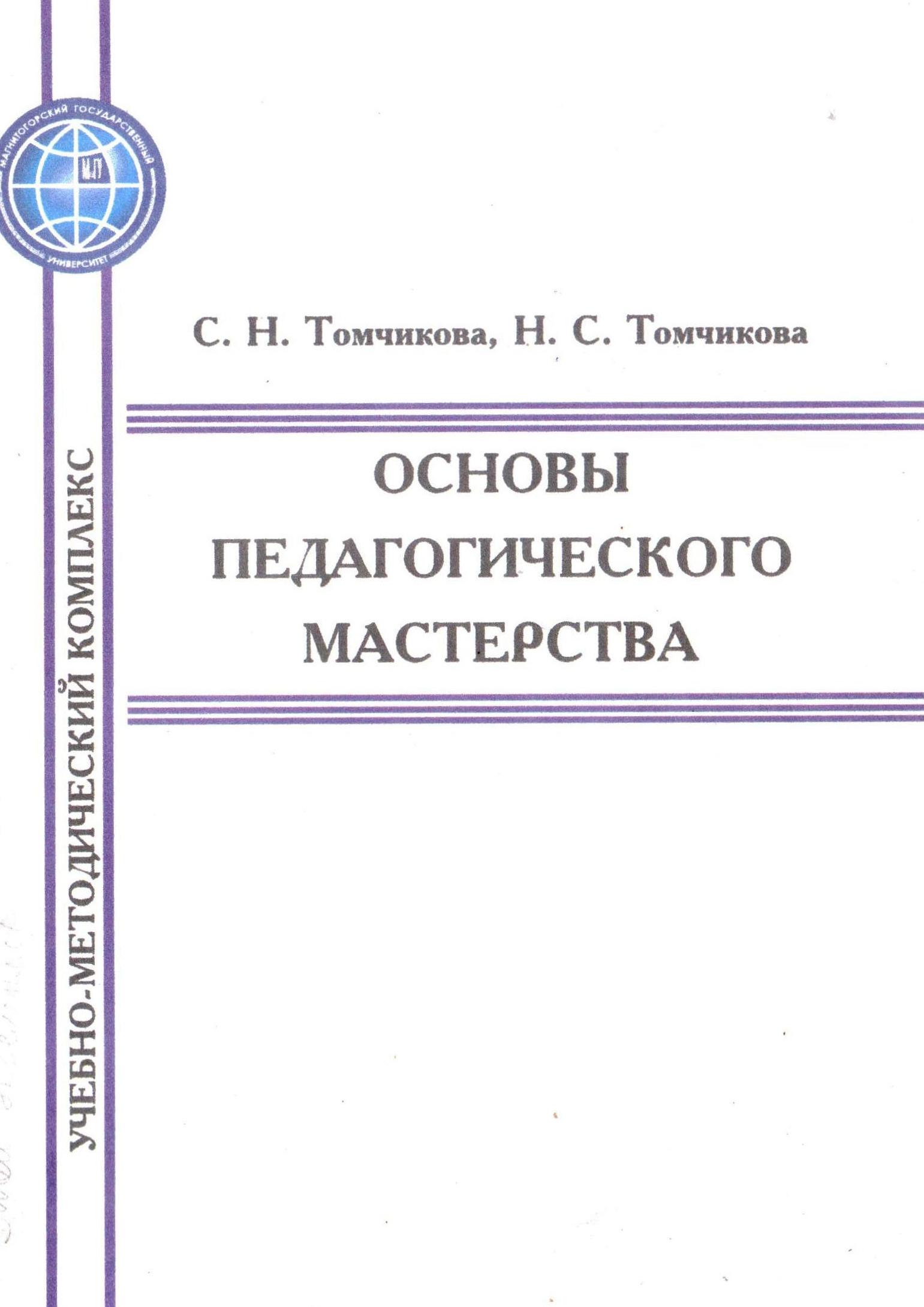 С. Н. Томчикова Основы педагогического мастерства