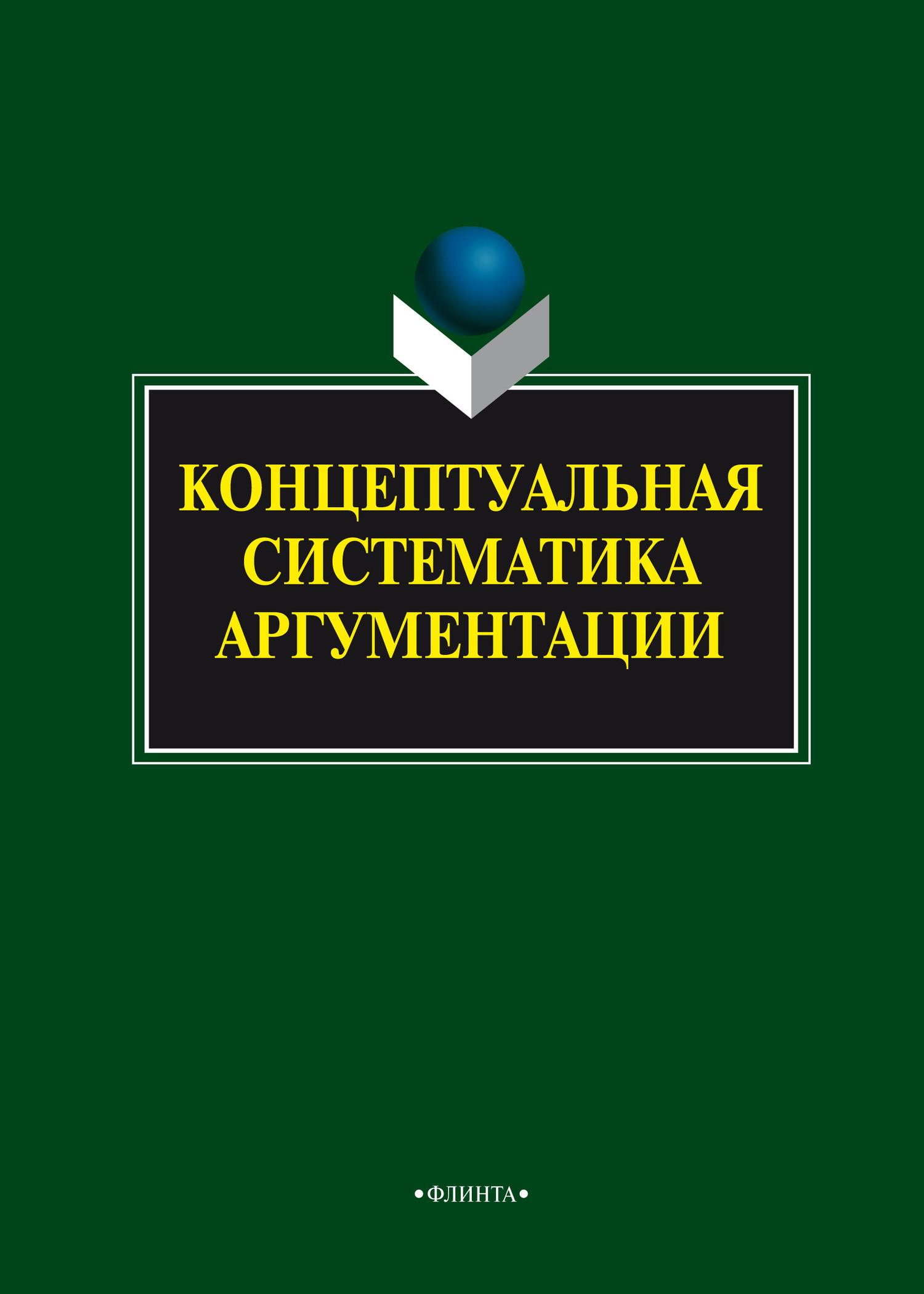 Коллектив авторов Концептуальная систематика аргументации