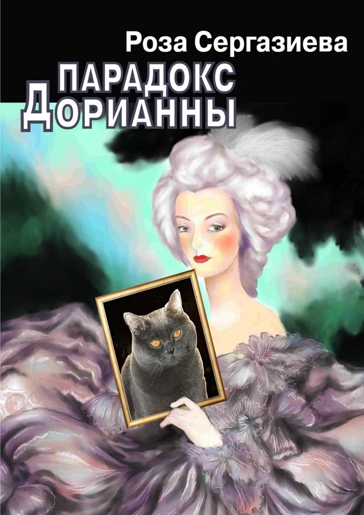 Роза Сергазиева Парадокс Дорианны