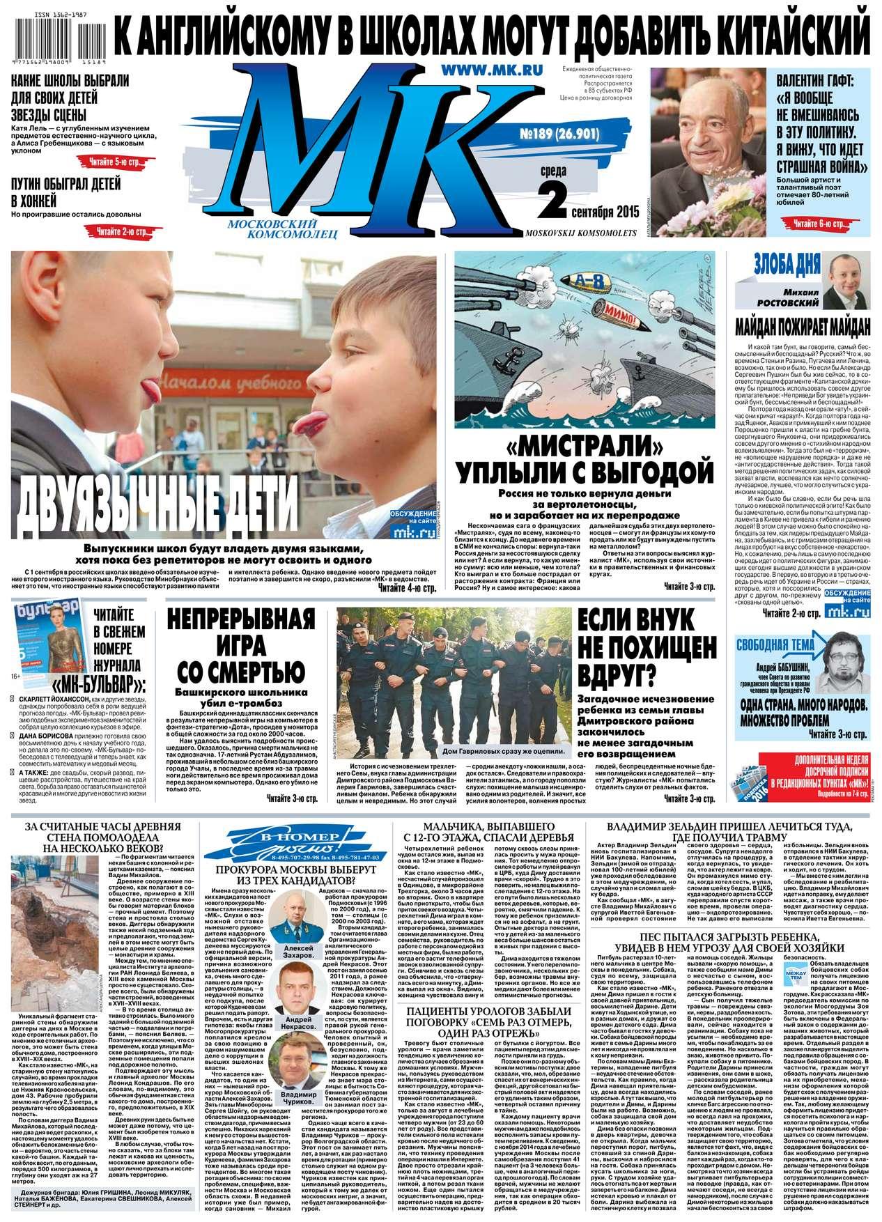 цена на Редакция газеты МК Московский Комсомолец МК Московский Комсомолец 189-2015