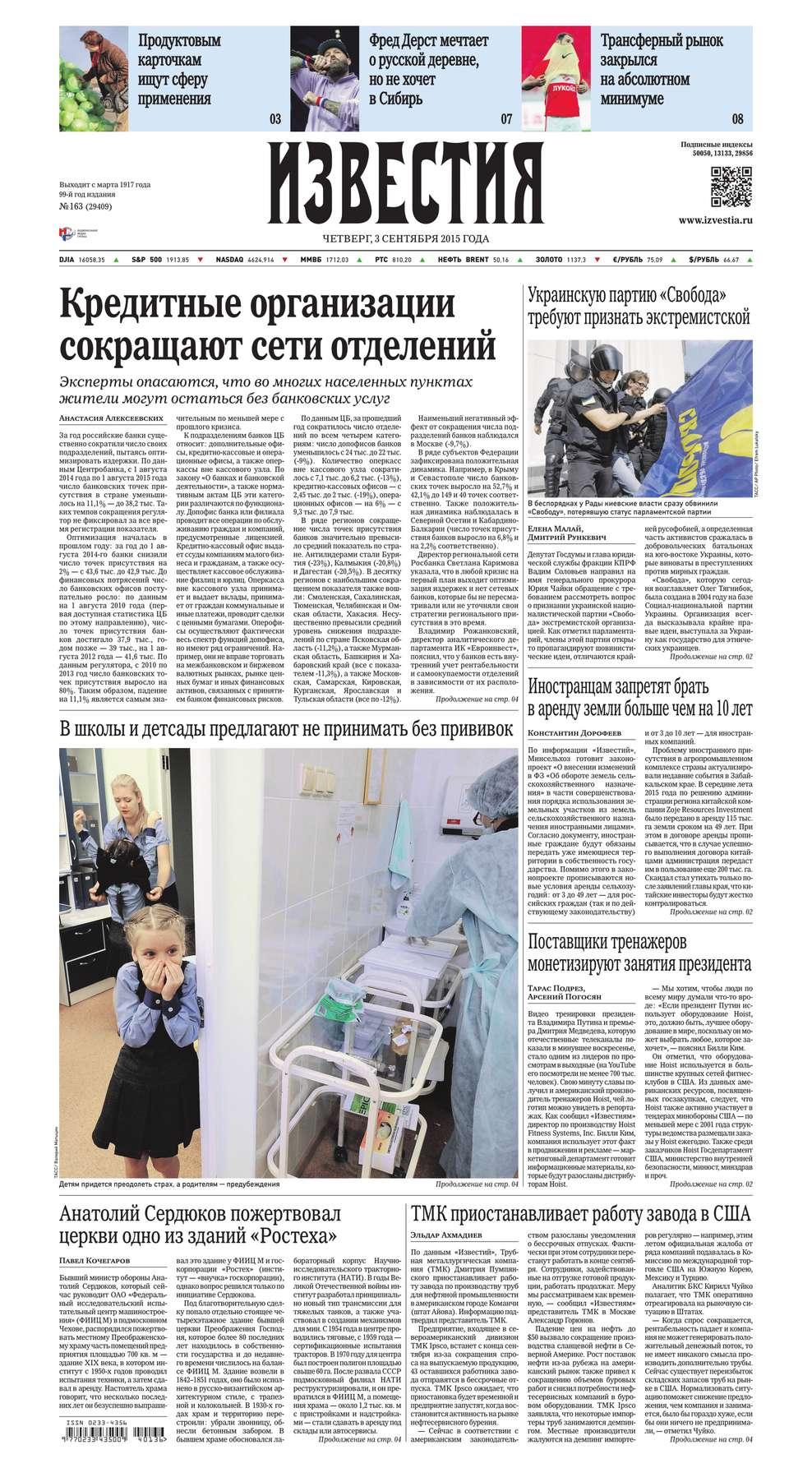 цены Редакция газеты Известия Известия 163-2015