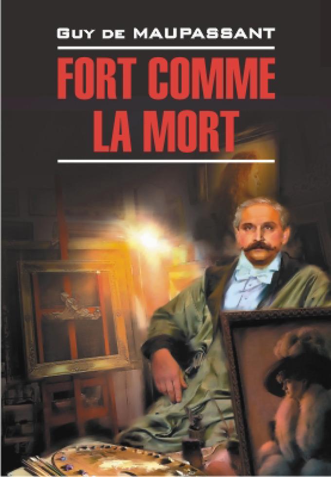 Ги де Мопассан Сильна как смерть. Книга для чтения на французском языке мопассан ги де 100вр сильна как смерть