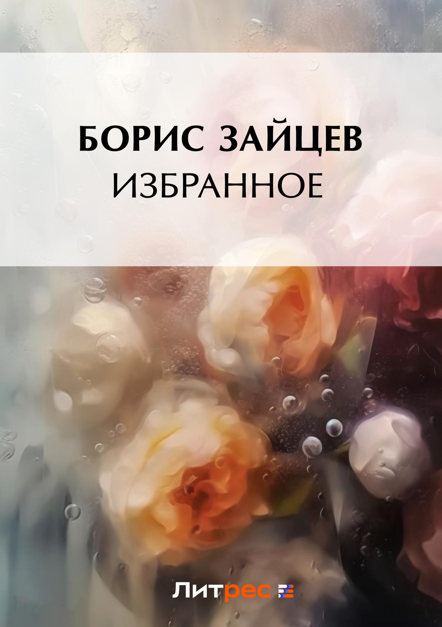 все цены на Борис Константинович Зайцев Избранное онлайн