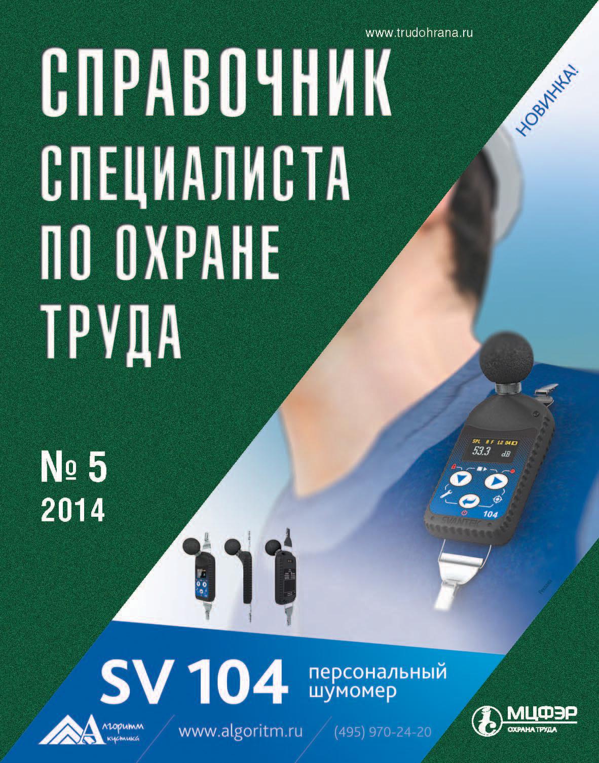 Отсутствует Справочник специалиста по охране труда № 5 2014