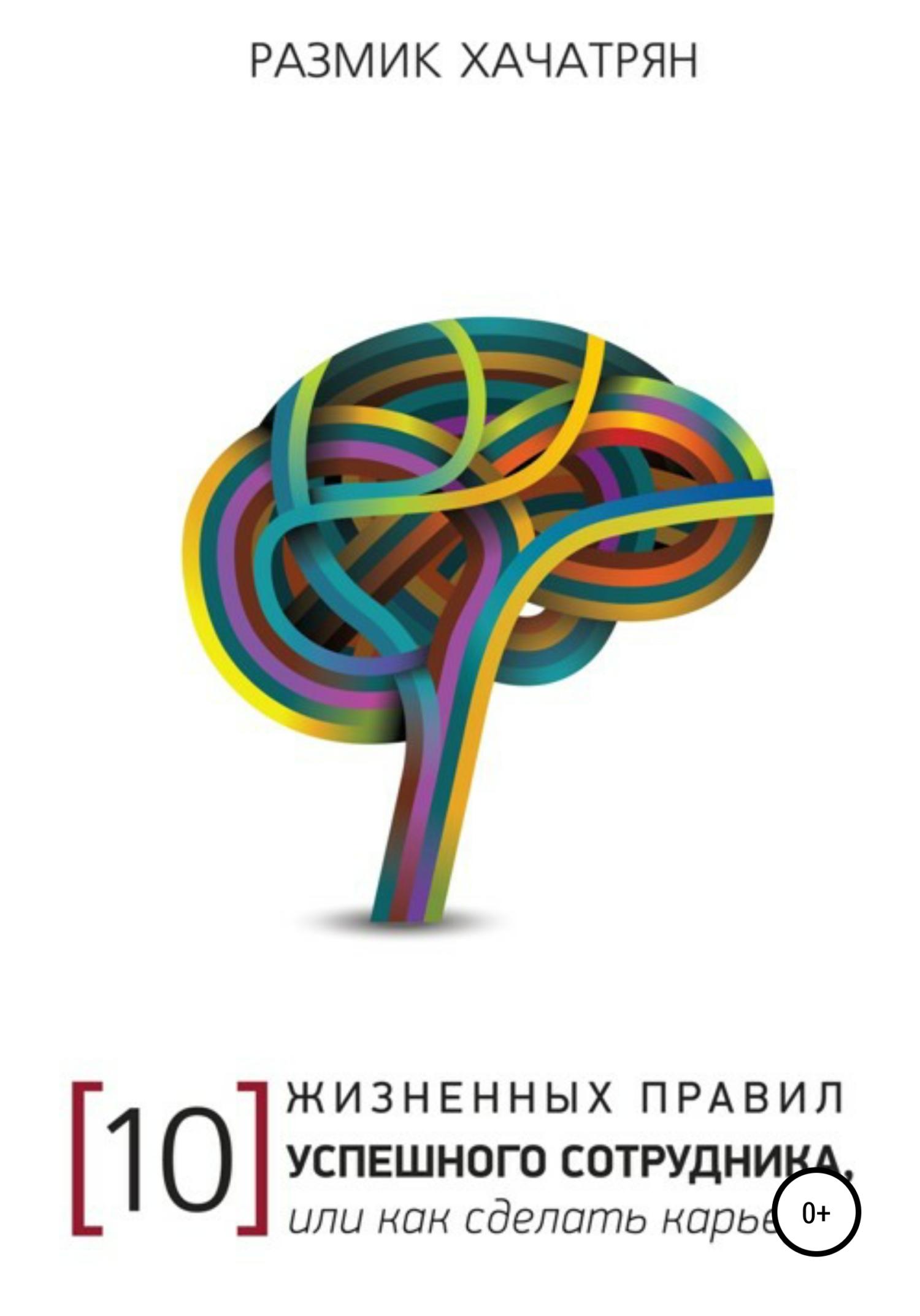 Обложка книги. Автор - Размик Хачатрян