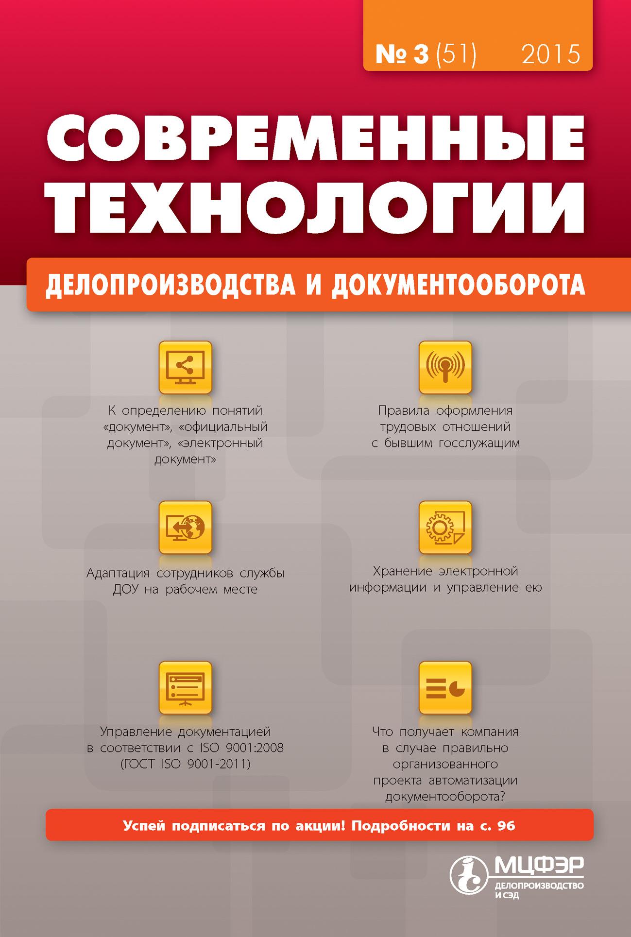 Отсутствует Современные технологии делопроизводства и документооборота № 3 (51) 2015