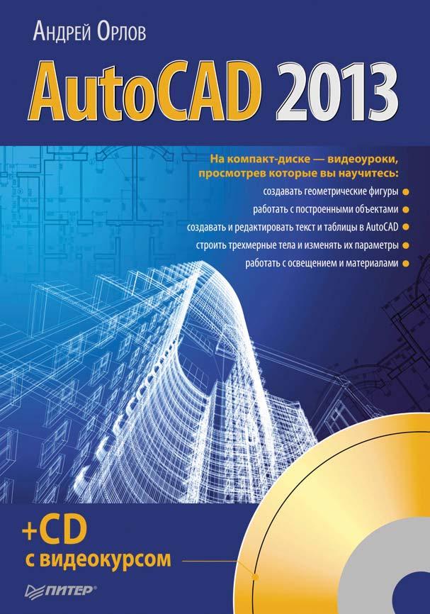 Андрей Орлов AutoCAD 2013 autocad 2008 новые возможности