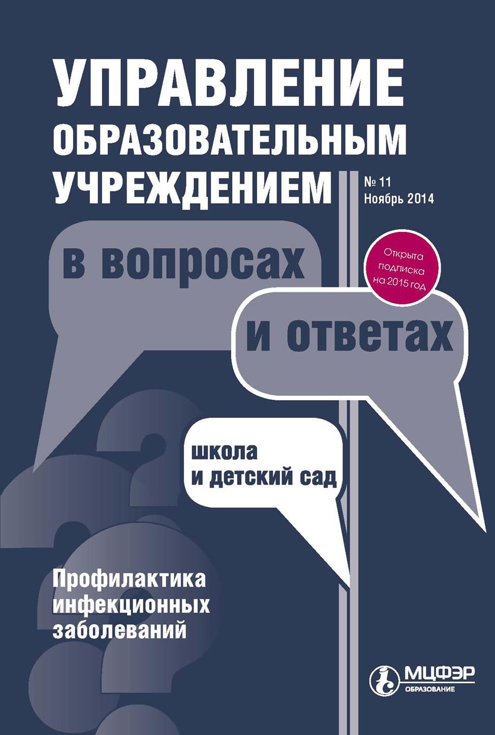 Отсутствует Управление образовательным учреждением в вопросах и ответах № 11 2014