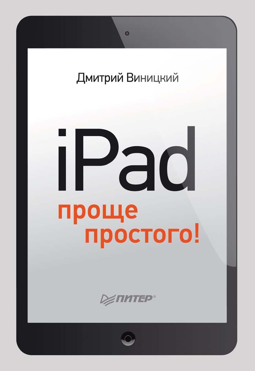 Дмитрий Виницкий iPad – проще простого! виницкий д ноутбук и windows проще простого