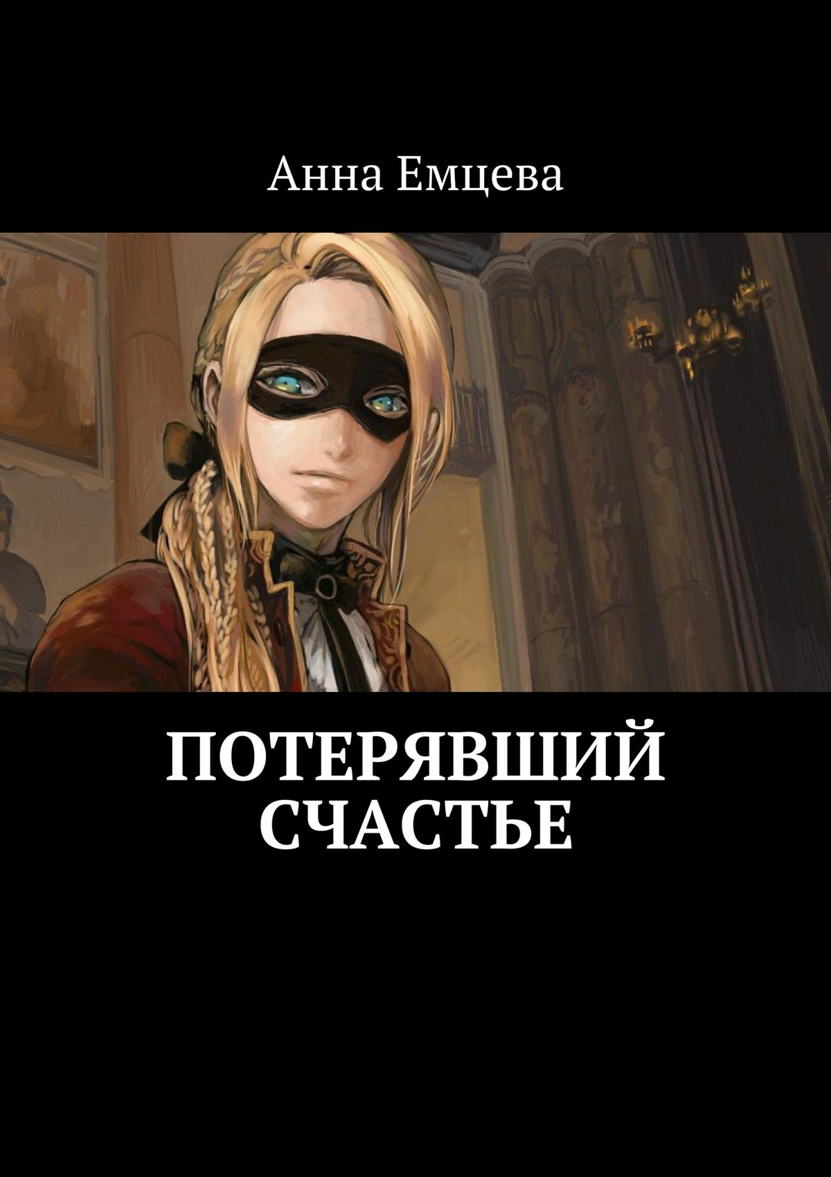 Анна Емцева Потерявший счастье
