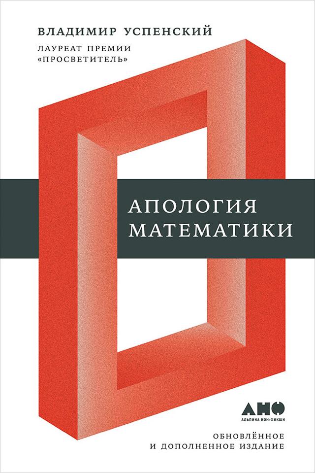 В. А. Успенский Апология математики (сборник статей) цена