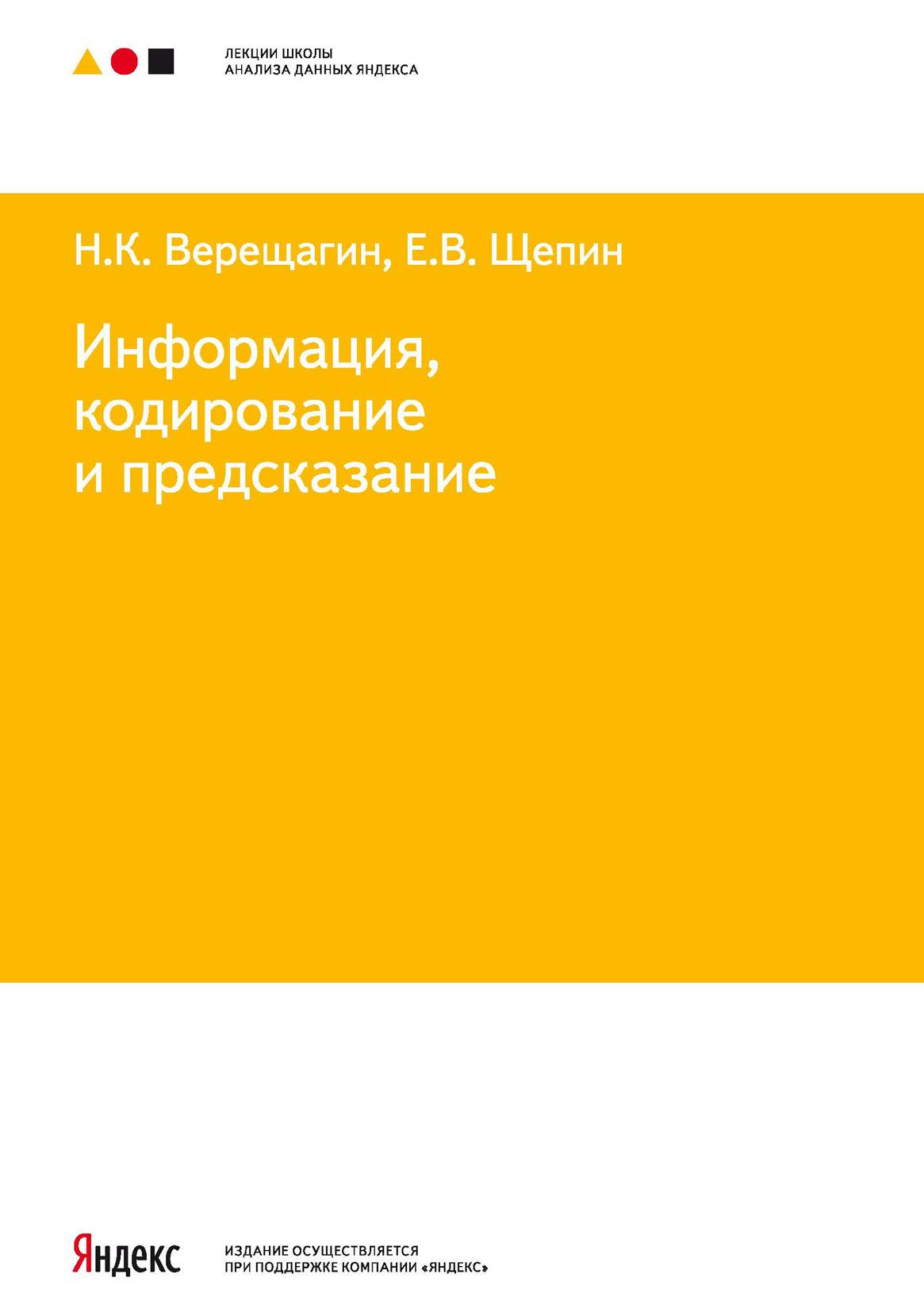 Н. К. Верещагин Информация, кодирование и предсказание ольга литвинская основы теории передачи информации