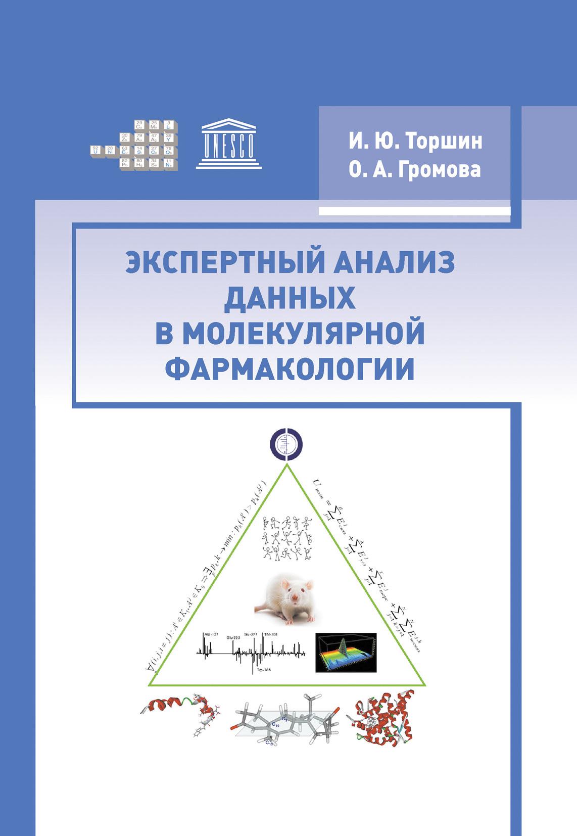 цены И. Ю. Торшин Экспертный анализ данных в молекулярной фармакологии