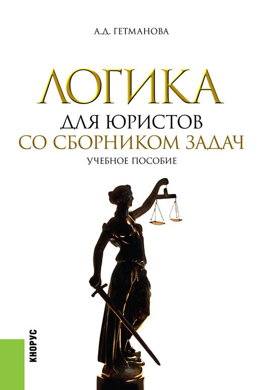 Фото - Александра Гетманова Логика для юристов. Со сборником задач единство диалектики логики и теории познания