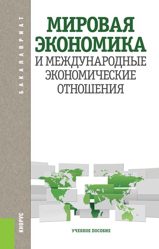 Лариса Шаховская Мировая экономика и международные экономические отношения шаховская л рел мировая экономика и международные экономические отношения конспект лекций учебное пособие
