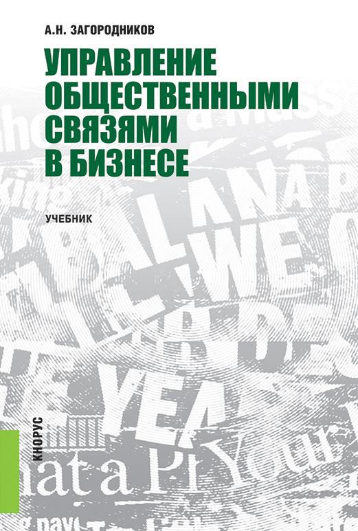 Андрей Загородников Управление общественными связями в бизнесе андрей загородников управление общественными связями в бизнесе