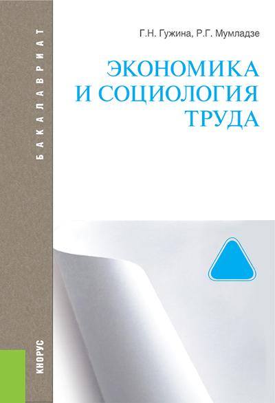 Г. Н. Гужина Экономика и социология труда цена