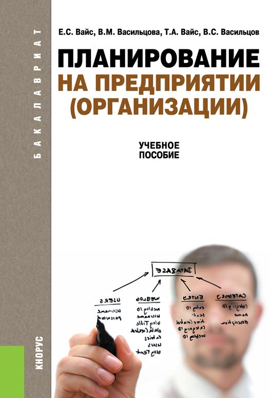 Татьяна Вайс Планирование на предприятии вайс е васильцова в вайс т и др планирование на предприятии учебное пособие cd
