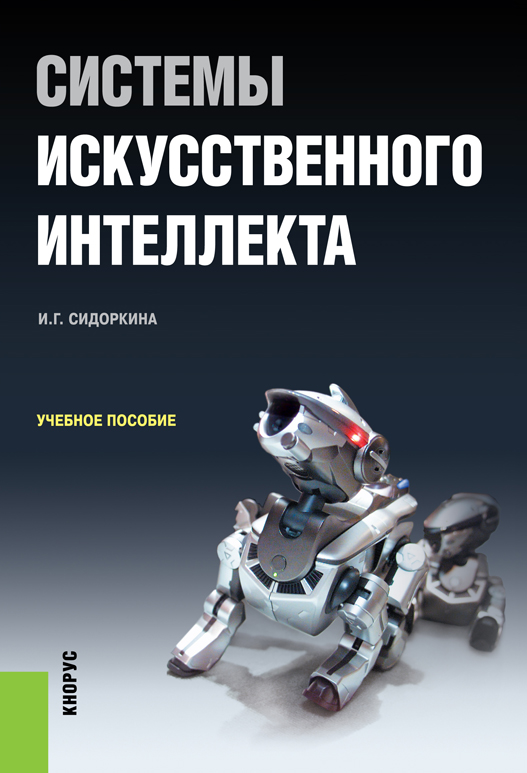 Ирина Сидоркина Системы искусственного интеллекта