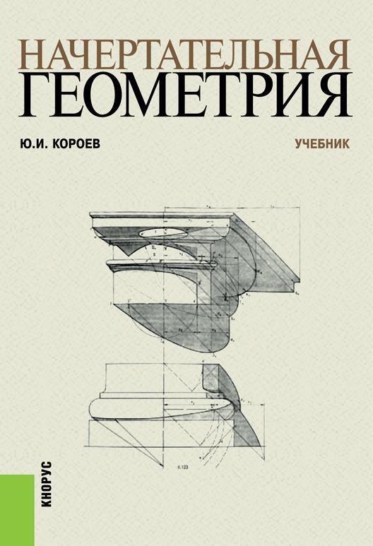 купить Юрий Короев Начертательная геометрия онлайн