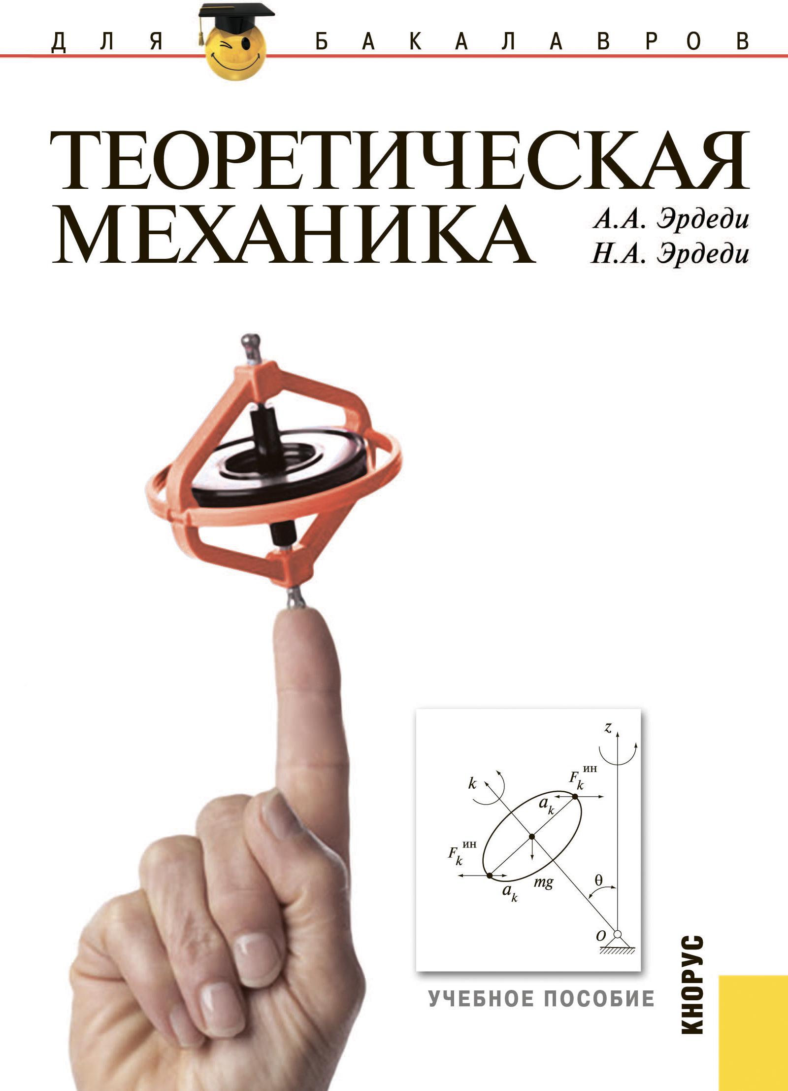 цена на Алексей Эрдеди Теоретическая механика