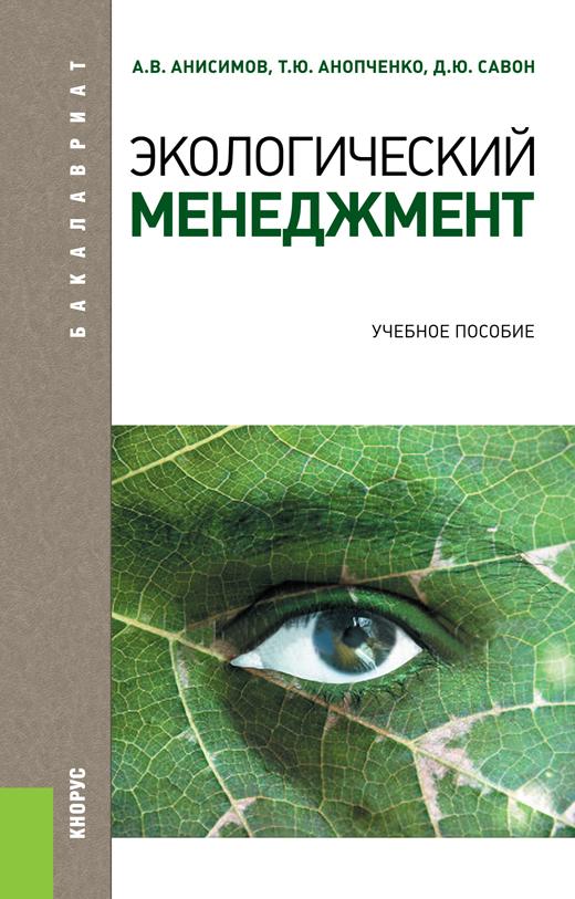 Александр Анисимов Экологический менеджмент экономика природопользования