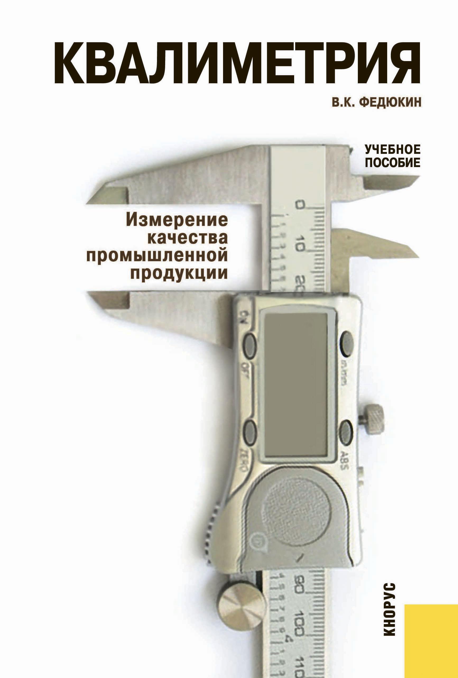 В. К. Федюкин Квалиметрия. Измерение качества промышленной продукции
