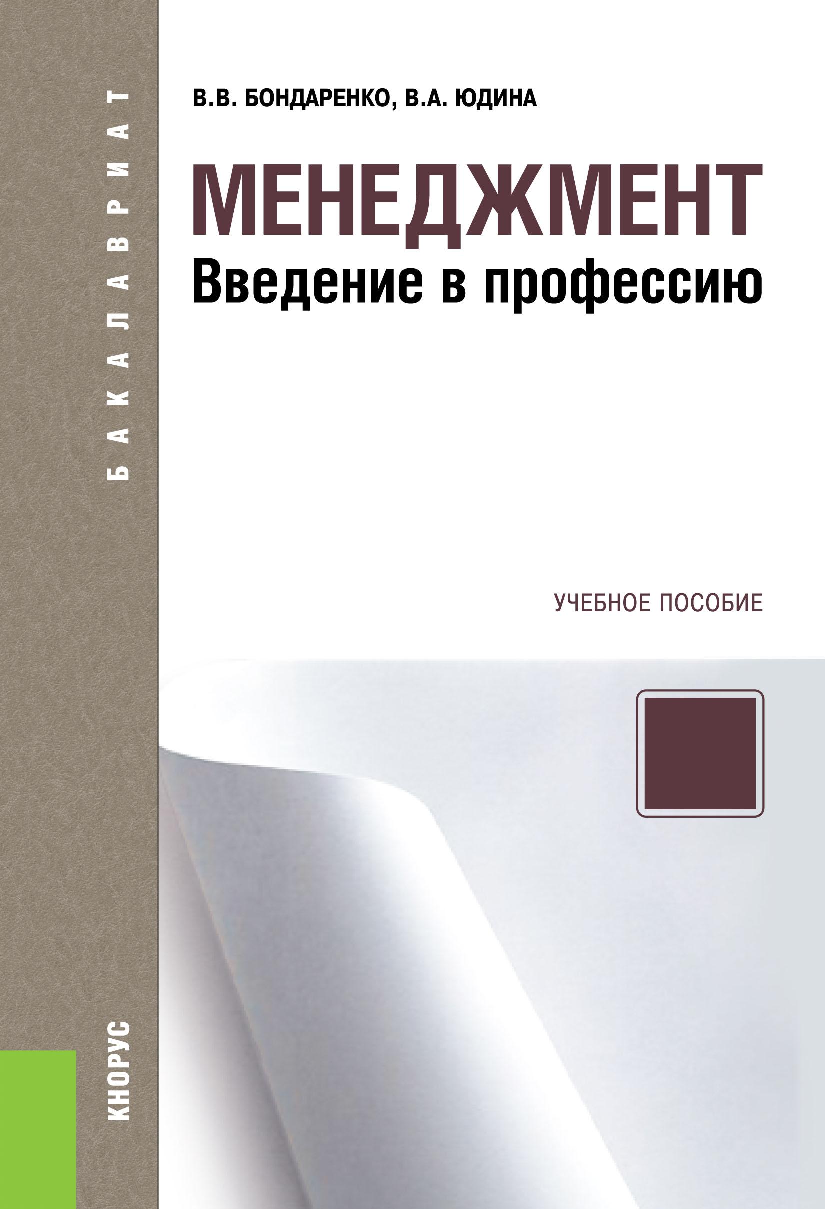 Владимир Бондаренко Менеджмент. Введение в профессию
