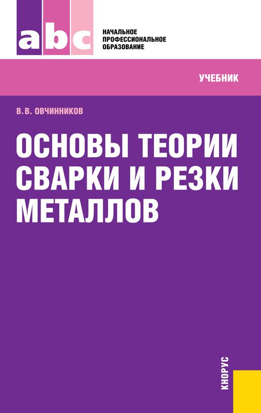 цены Валентин Овчинников Основы теории сварки и резки металлов