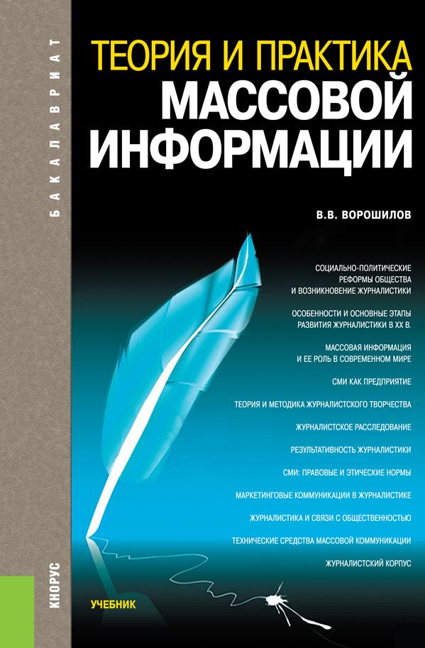 Валентин Ворошилов Теория и практика массовой информации