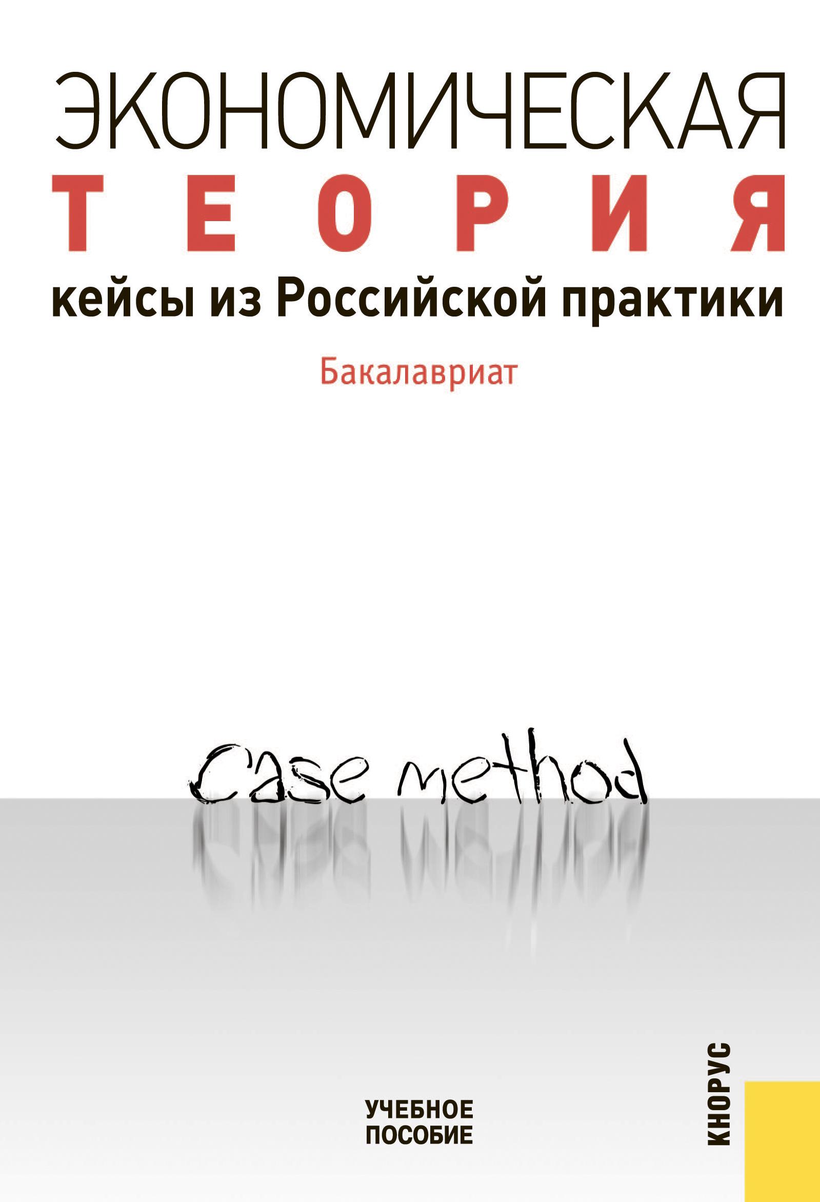 Наталья Думная Экономическая теория. Кейсы из российской практики. Бакалавриат