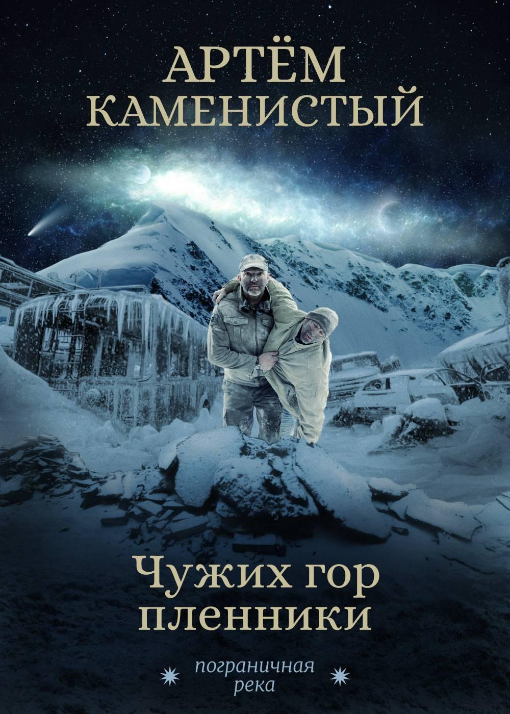 Артем Каменистый Чужих гор пленники цена в Москве и Питере